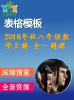 2018年秋八年级数学上册 全一册课件(打包36套)(新版)沪科版