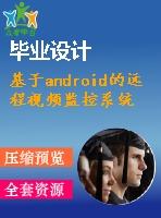 基于android的远程视频监控系统的设计与实现【独家毕业课程设计含任务书+开题报告+外文翻译】