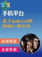 基于android的2048小游戏的设计与实现