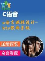 <em>c</em><em>语言课程</em>设计-ktv歌曲系统