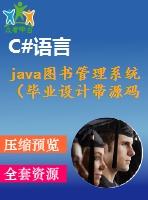 java图书管理系统(<em>毕业设计</em>带<em>源码</em>)