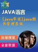 [java毕设]java图书管理系统<em>毕业设计</em>+<em>源码</em>
