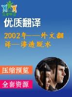 2002年---外文翻译--渗透脱水水果制作果酱的研究