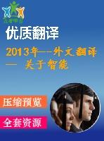 2013年--外文翻译-- 关于智能手机的用户体验性能评价模板的调查
