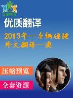 2013年--车辆碰撞外文翻译--澳大利亚维多利亚州的车辆侧面安全气囊评价