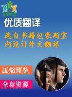 选自书籍包豪斯室内设计外文翻译