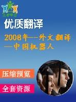 2008年--外文翻译--中国机器人技术发展报告